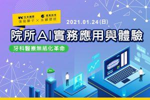 活動花絮:1/24院所AI實務應用與體驗
